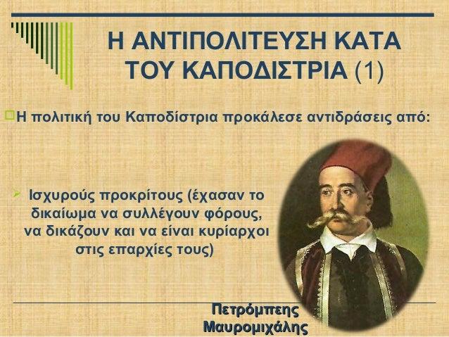 Η ΑΝΤΙΠΟΛΙΤΕΥΣΗ ΚΑΤΑ ΤΟΥ ΚΑΠΟΔΙΣΤΡΙΑ (1) Η πολιτική του Καποδίστρια προκάλεσε αντιδράσεις από:   Ισχυρούς προκρίτους (έχ...