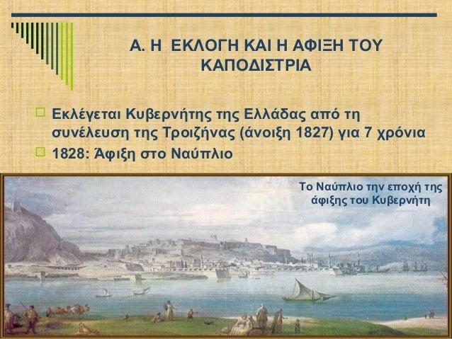 Α. Η ΕΚΛΟΓΗ ΚΑΙ Η ΑΦΙΞΗ ΤΟΥ ΚΑΠΟΔΙΣΤΡΙΑ  Εκλέγεται Κυβερνήτης της Ελλάδας από τη  συνέλευση της Τροιζήνας (άνοιξη 1827) γ...