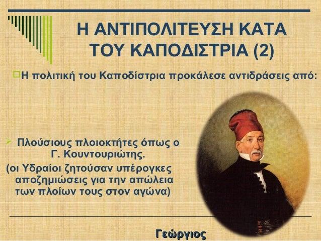 Η ΑΝΤΙΠΟΛΙΤΕΥΣΗ ΚΑΤΑ ΤΟΥ ΚΑΠΟΔΙΣΤΡΙΑ (2) Η πολιτική του Καποδίστρια προκάλεσε αντιδράσεις από:   Πλούσιους πλοιοκτήτες ό...