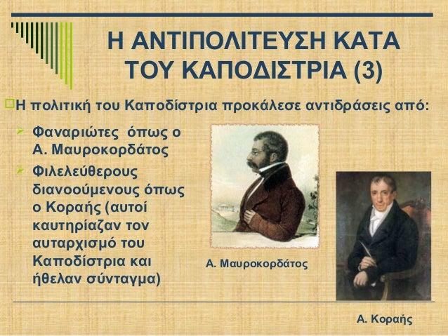 Η ΑΝΤΙΠΟΛΙΤΕΥΣΗ ΚΑΤΑ ΤΟΥ ΚΑΠΟΔΙΣΤΡΙΑ (3) Η πολιτική του Καποδίστρια προκάλεσε αντιδράσεις από:  Φαναριώτες όπως ο  Α. Μα...