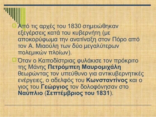 Από τις αρχές του 1830 σημειώθηκαν  εξεγέρσεις κατά του κυβερνήτη (με αποκορύφωμα την ανατίναξη στον Πόρο από τον Α. Μια...