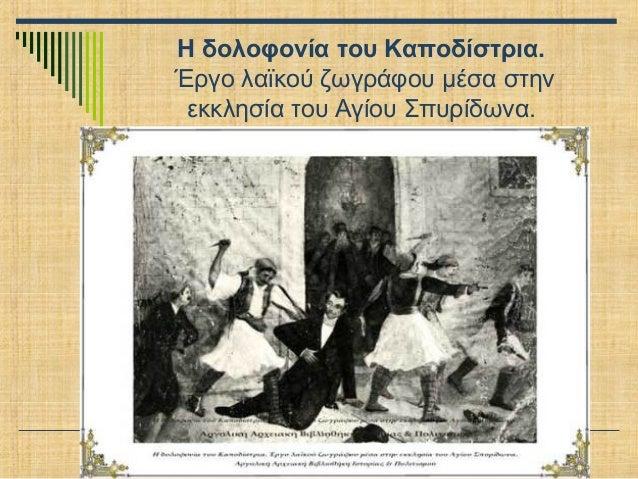 Η δολοφονία του Καποδίστρια. Έργο λαϊκού ζωγράφου μέσα στην εκκλησία του Αγίου Σπυρίδωνα.