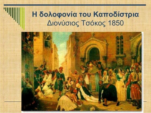 Η δολοφονία του Καποδίστρια Διονύσιος Τσόκος 1850