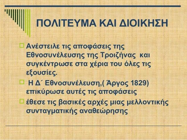 ΠΟΛΙΤΕΥΜΑ ΚΑΙ ΔΙΟΙΚΗΣΗ  Ανέστειλε τις αποφάσεις της  Εθνοσυνέλευσης της Τροιζήνας και συγκέντρωσε στα χέρια του όλες τις ...