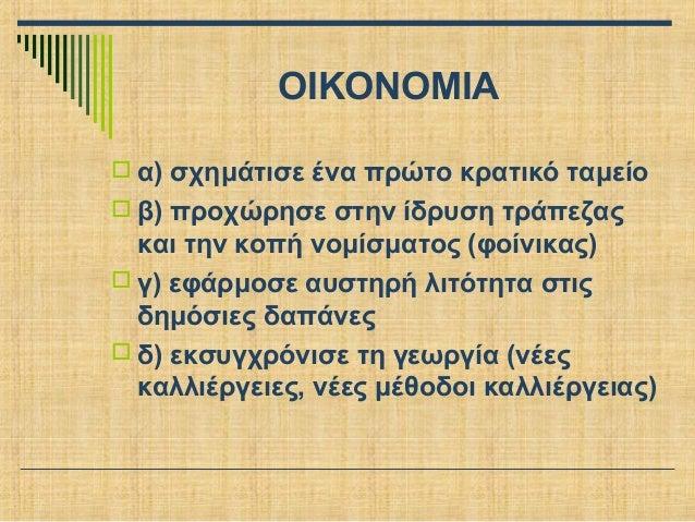 ΟΙΚΟΝΟΜΙΑ  α) σχημάτισε ένα πρώτο κρατικό ταμείο  β) προχώρησε στην ίδρυση τράπεζας  και την κοπή νομίσματος (φοίνικας) ...