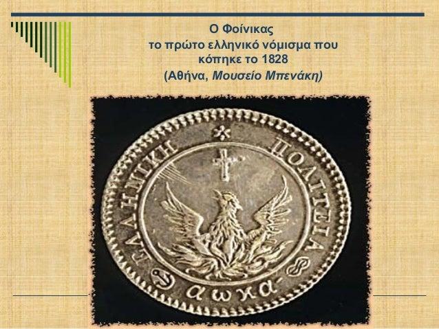 Ο Φοίνικας το πρώτο ελληνικό νόμισμα που κόπηκε το 1828 (Αθήνα, Μουσείο Μπενάκη)