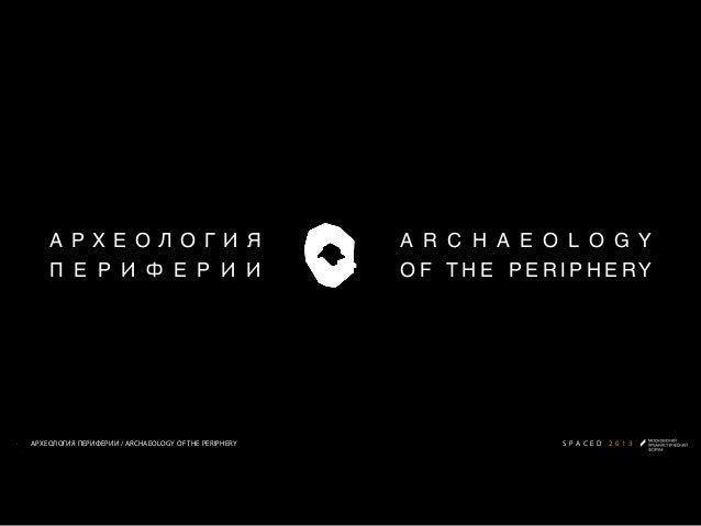A r c h A e o l o g y of the periphery  АРХЕОЛОГИЯ ПЕРИФЕРИИ / ARCHAEOLOGY OF THE PERIPHERY  S PAC E D 2 0 1 3