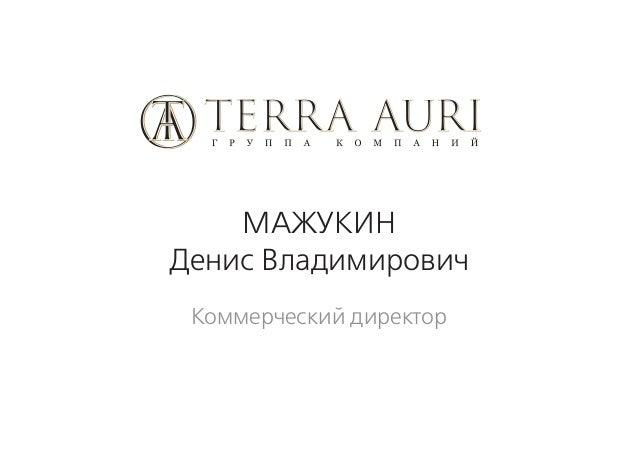 МАЖУКИН Денис Владимирович Коммерческий директор