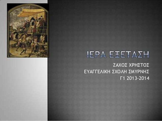 ΕΑΦΟ ΦΡΖΣΟ ΔΤΑΓΓΔΛΙΚΖ ΦΟΛΖ ΜΤΡΝΖ Γ1 2013-2014