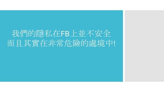 我們的隱私在FB上並不安全 而且其實在非常危險的處境中!