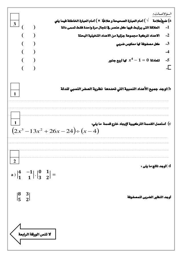 اختبار رياضيات صف ثاني ثانوي ف1