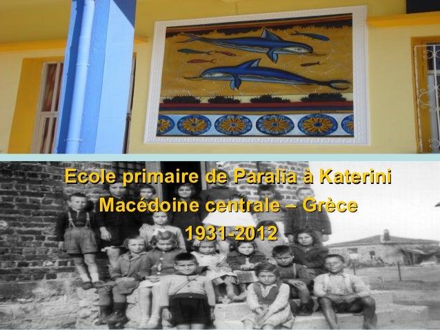Ecole primaire de Paralia à Katerini Macédoine centrale – Grèce 1931-2012