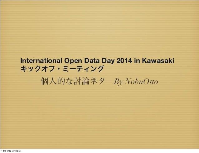 InternationalOpenDataDay2014inKawasaki キックオフ・ミーティング  個人的な討論ネタBy NobuOtto  14年1月2日木曜日