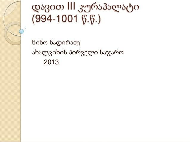 დავით III კურაპალატი (994-1001 წ.წ.) ნინო ნადირაძე ახალციხის პირველი საჯარო 2013