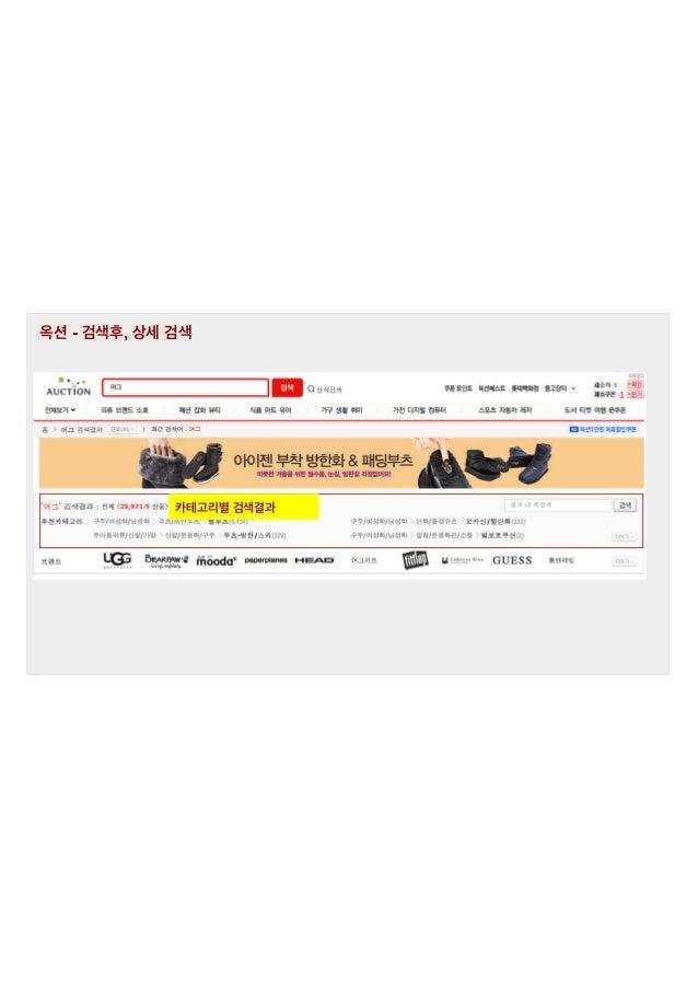 옥션 - 검색후, 상세 검색  카테고리별 검색결과