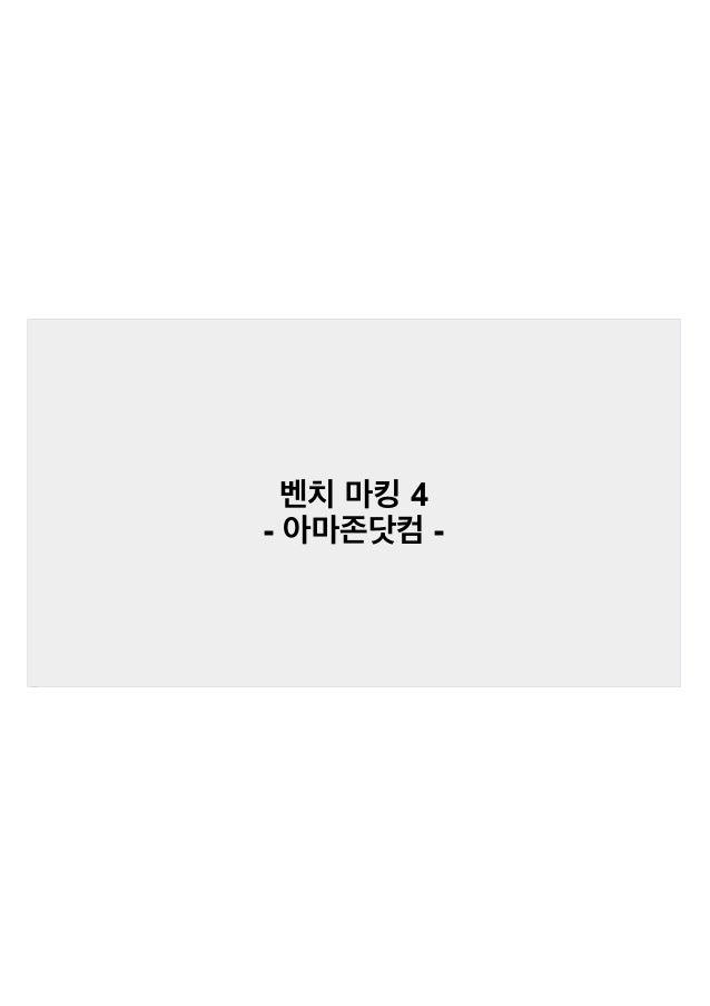 벤치 마킹 4 - 아마존닷컴 -