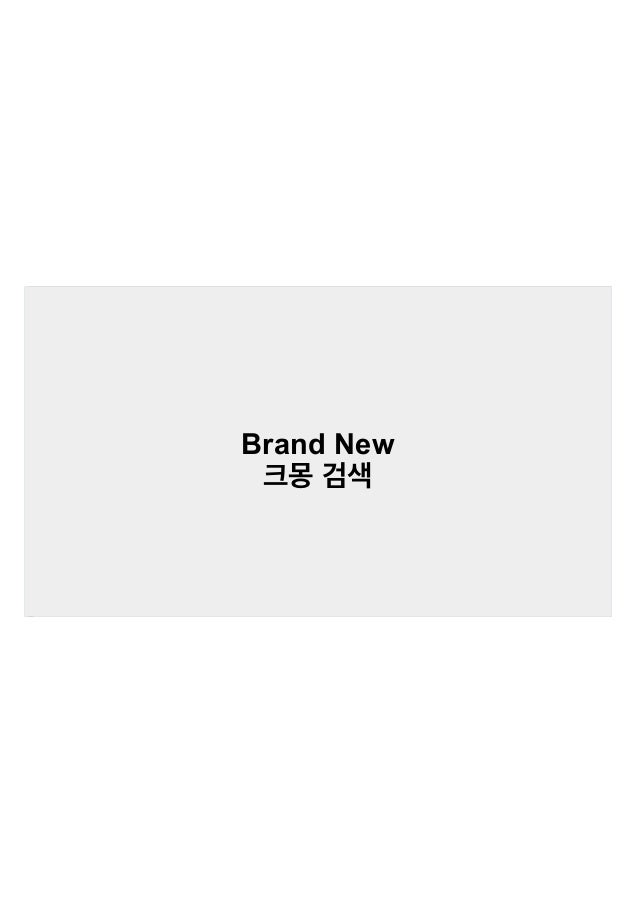 Brand New 크몽 검색