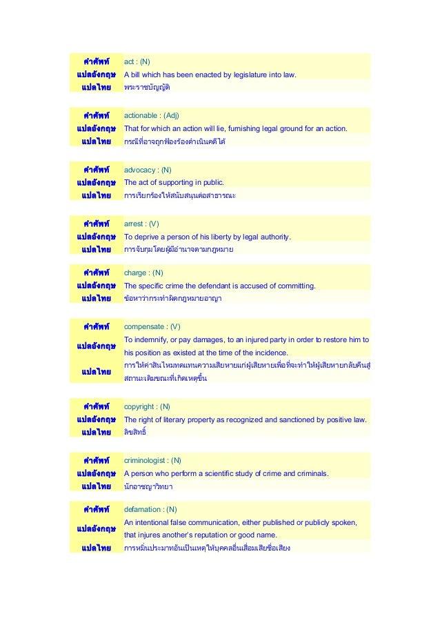 คำำ ศัพ ท์ แปลอัง กฤษ  act : (N) A bill which has been enacted by legislature into law.  แปลไทย  พระรำชบัญญัติ  คำำ ศัพ ท์...
