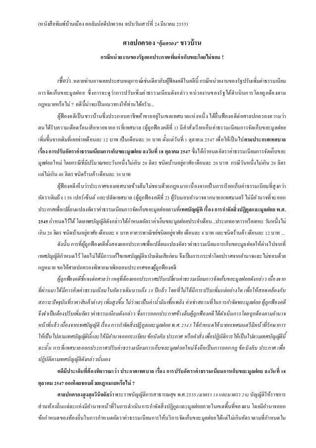 """(หนังสื อพิมพ์บานเมือง คอลัมน์คดีปกครอง ฉบับวันเสาร์ที่ 24 มีนาคม 2555) ้  ศาลปกครอง """"คุ้มครอง"""" ชาวบ้ าน กรณีหน่ วยงานของร..."""