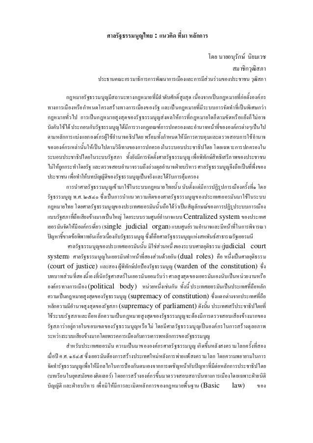 ศาลรัฐธรรมนูญไทย : แนวคิด ที่มา หลักการ โดย นายอนุรกษ นิยมเวช ั สมาชิกวุฒิสภา ประธานคณะกรรมาธิการการพัฒนาการเมืองและการมี...