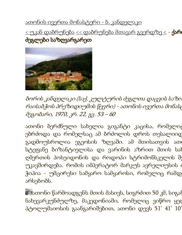 ათონის ივერთა მონასტერი - ბ. კანდელაკი  < უკან დაბრუნება << დაბრუნება მთავარ გვერდზე < - ქართ ძეგლები საზღვარგარეთ  ბორის ...