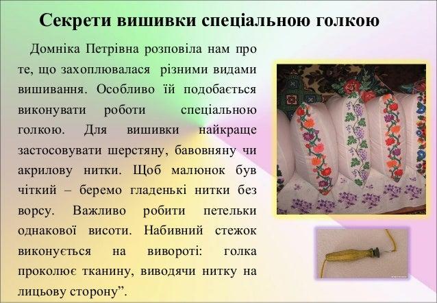 11. Секрети вишивки спеціальною ... f9c05600de4d4