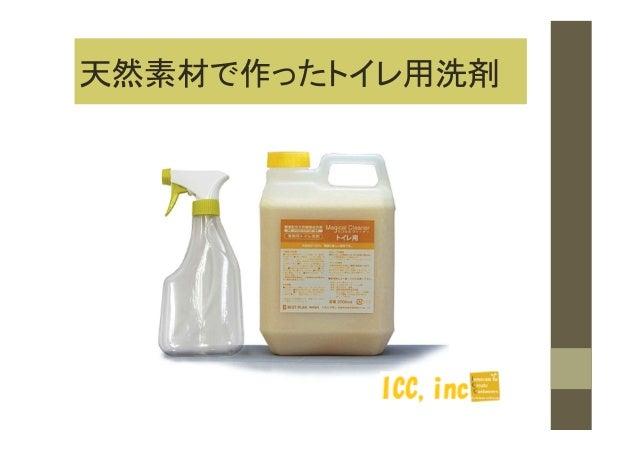 天然素材で作ったトイレ用洗剤