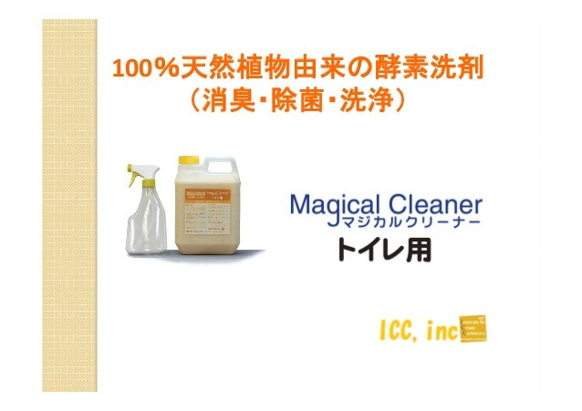 100%天然植物由来の酵素洗剤   (消臭・除菌・洗浄)