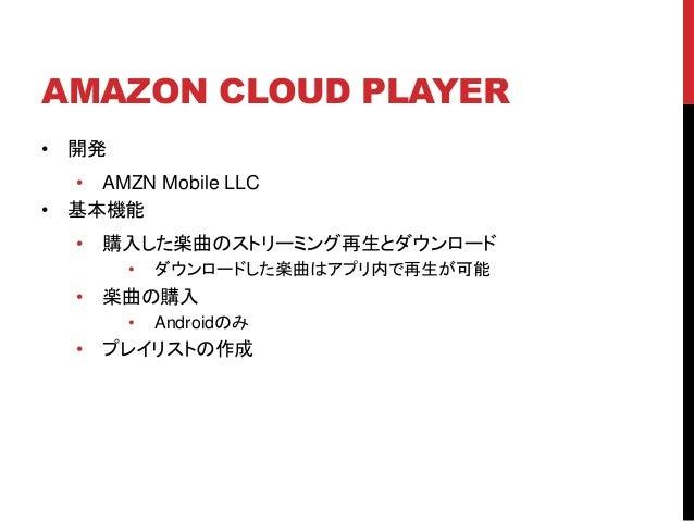 AMAZON CLOUD PLAYER •  開発  •  • AMZN Mobile LLC 基本機能 •  購入した楽曲のストリーミング再生とダウンロード •  •  楽曲の購入 •  •  ダウンロードした楽曲はアプリ内で再生が可能 An...