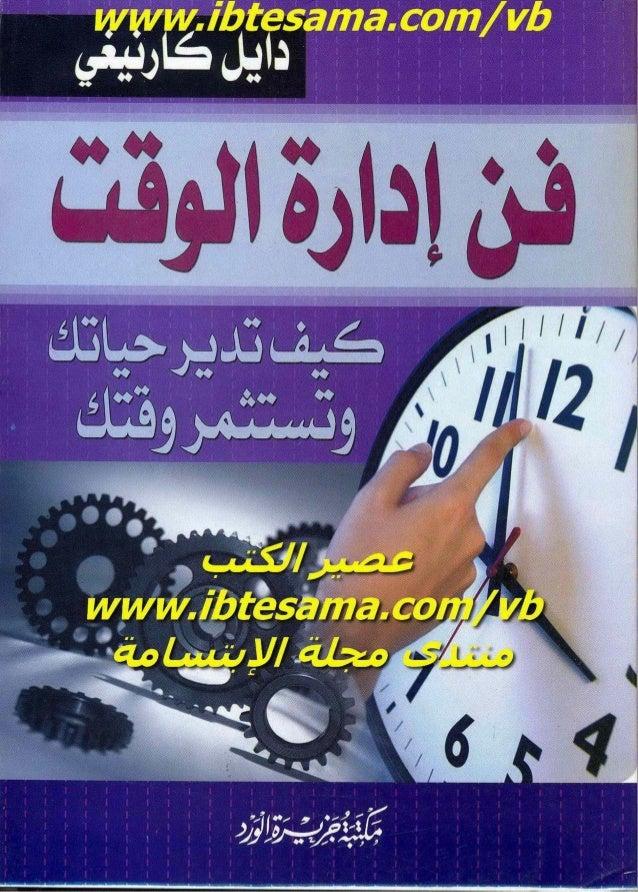فن إدارة الوقت إليك كتابى