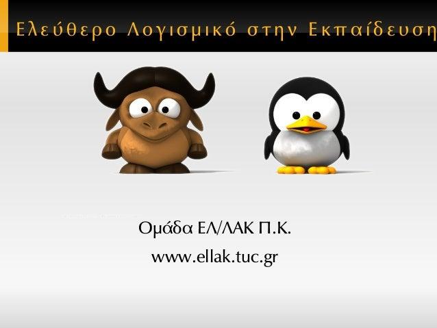 Ελεύθερο Λογισμικό στην Εκπαίδευση  Ομάδα ΕΛ/ΛΑΚ Π.Κ. www.ellak.tuc.gr