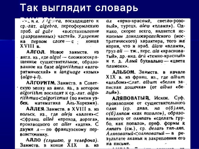Этимологический Словарь Русского Языка Шанского
