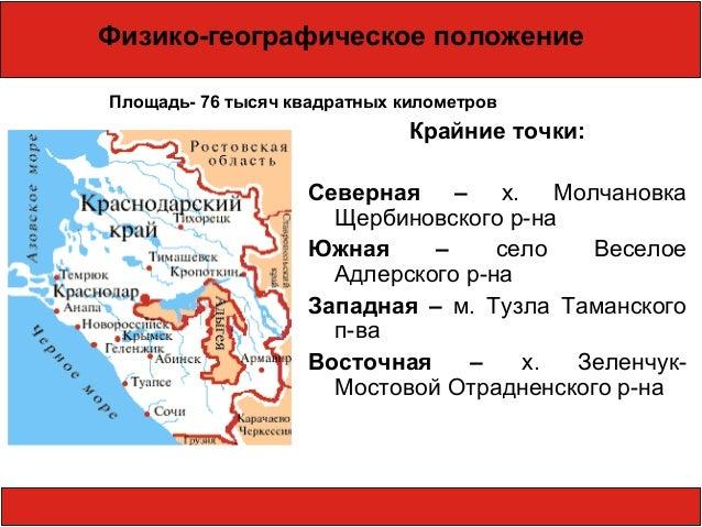 Доклад географическое положение краснодарского края 9705