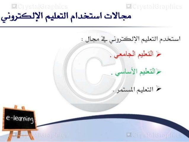 التعليم الالكتروني من إعداد   هدى البلوي - سارة العتيبي - لولوه الفريح