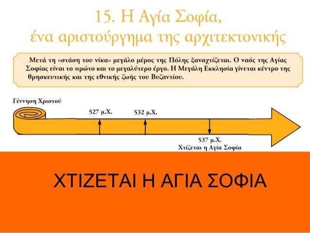 ΧΤΙΖΕΤΑΙ Η ΑΓΙΑ ΣΟΦΙΑ