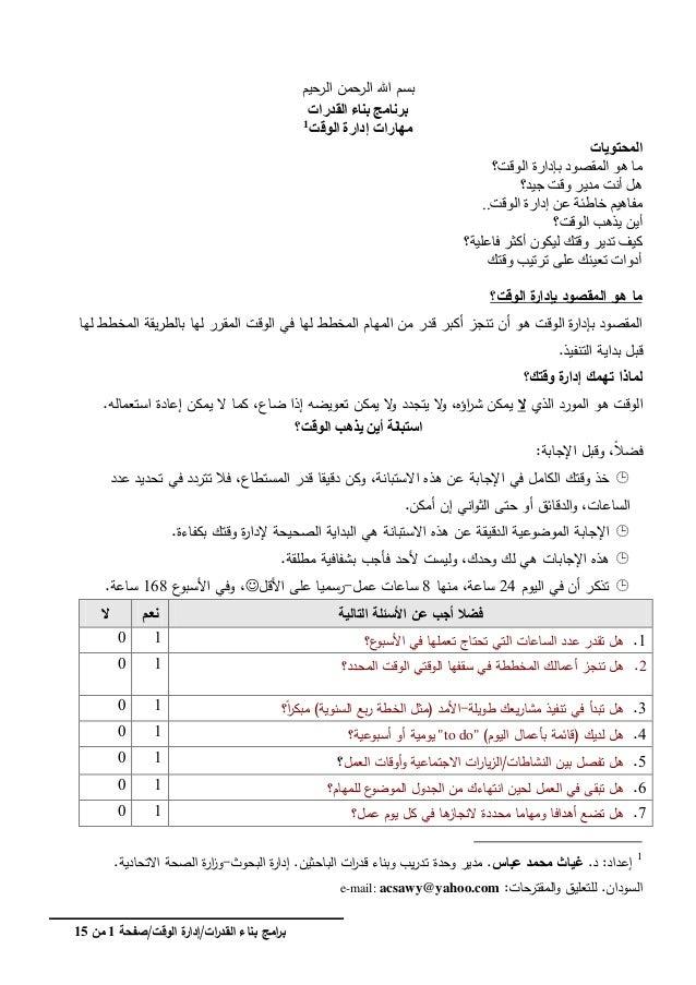 بسم اهلل الرحمن الرحيم برنامج بناء القدرات 1 مهارات إدارة الوقت المحتويات ما هو المقصود بإدارة الوقت؟ هل أنت ...