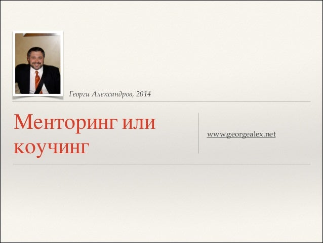 Георги Александров, 2014  Менторинг или коучинг  www.georgealex.net