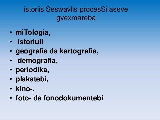 istoriis Seswavlis procesSi aseve gvexmareba • • • • • • • •  miTologia, istoriuli geografia da kartografia, demografia, p...