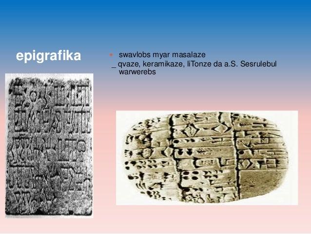 epigrafika   swavlobs myar masalaze  _ qvaze, keramikaze, liTonze da a.S. Sesrulebul warwerebs