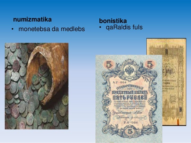 numizmatika • monetebsa da medlebs  bonistika • qaRaldis fuls
