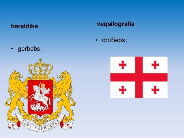 heraldika  veqsilografia • droSebs;  • gerbebs;