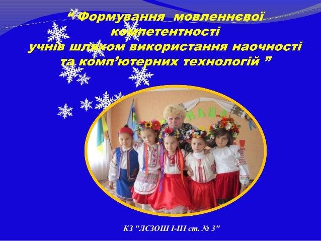 "КЗ ""ЛСЗОШ І-ІІІ ст. № 3"""
