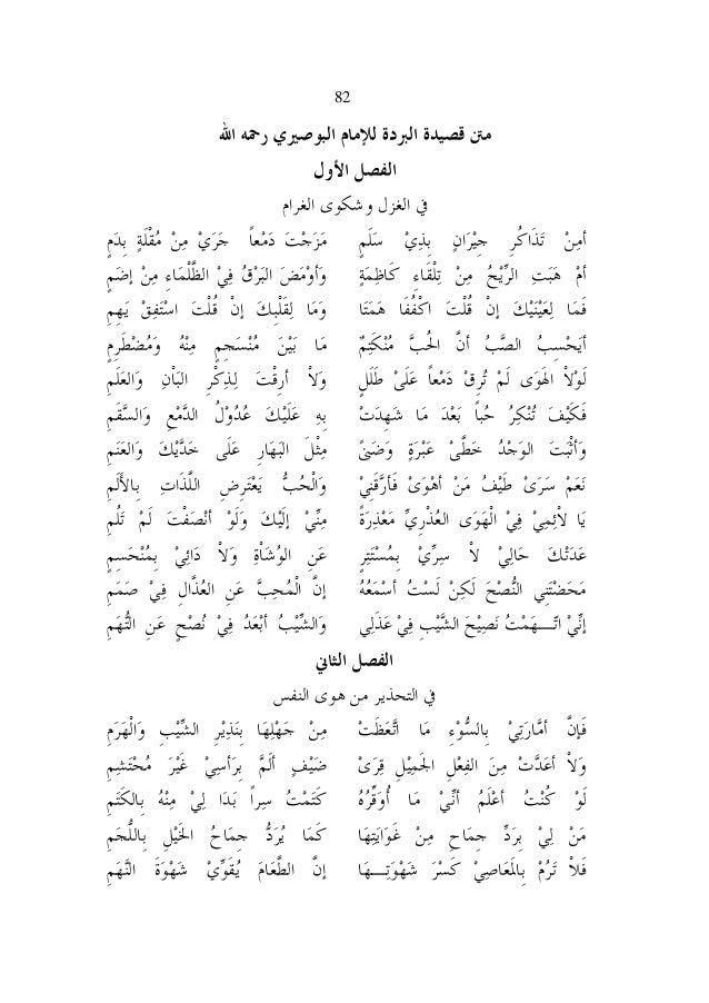 القيم الإسلامية في قصيدة البردة للإمام البوصيري (دراسة أدبية) | Jurnal Ilmu  Linguistik dan Sastra Arab