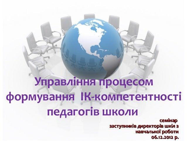 Управління процесом формування ІК-компетентності педагогів школи семінар заступників директорів шкіл з навчальної роботи 0...