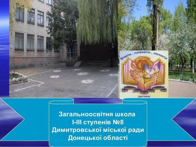 Загальноосвітня школа І-ІІІ ступенів №8 Димитровської міської ради Донецької області