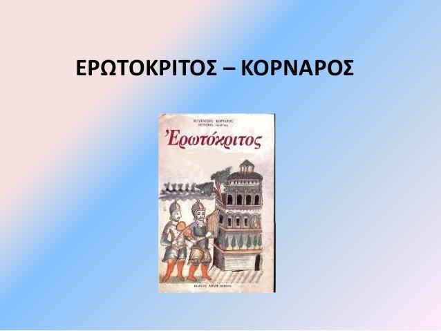 ΕΡΩΤΟΚΡΙΤΟΣ – ΚΟΡΝΑΡΟΣ
