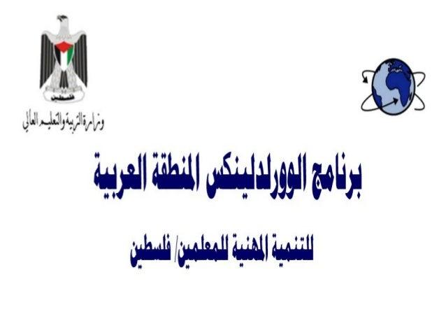 المطالعة و النصوص  الاحاديث النبوية المعلمة : سراب عمر