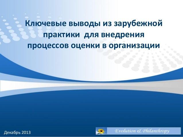Ключевые выводы из зарубежной практики для внедрения процессов оценки в организации  Декабрь 2013