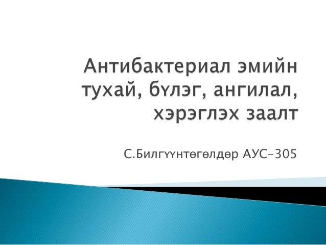 С.Билгүүнтөгөлдөр АУС-305