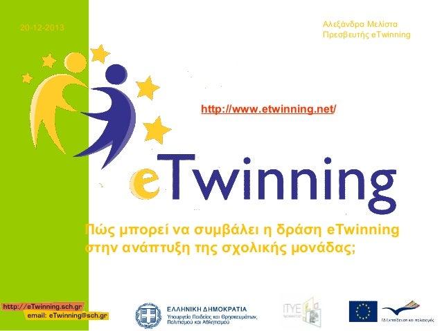 20-12-2013  Αλεξάνδρα Μελίστα Πρεσβευτής eTwinning  http://www.etwinning.net/  Πώς μπορεί να συμβάλει η δράση eTwinning στ...
